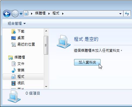 Windows7Libraries.09