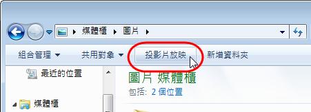 Windows7Libraries.11