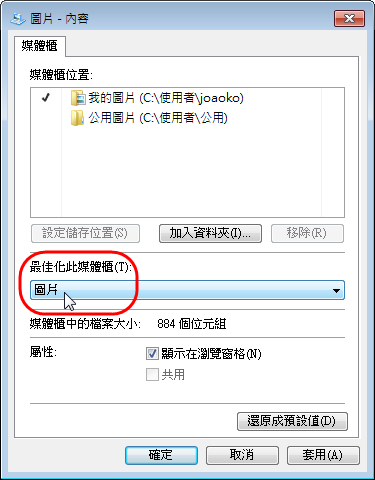 Windows7Libraries.12
