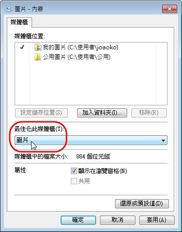 Windows7Libraries.12