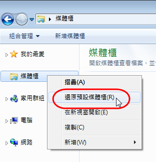 Windows7Libraries.13