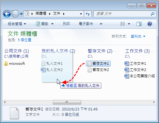 Windows7Libraries.16