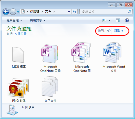 Windows7Libraries.17