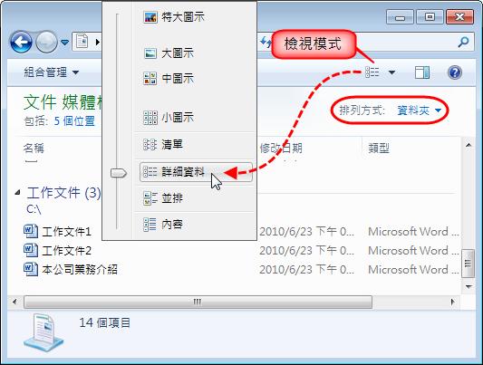 Windows7Libraries.18