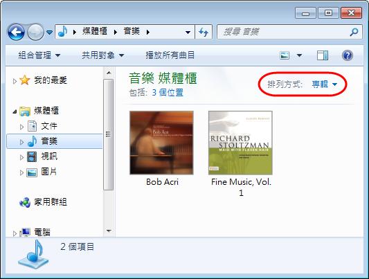 Windows7Libraries.19