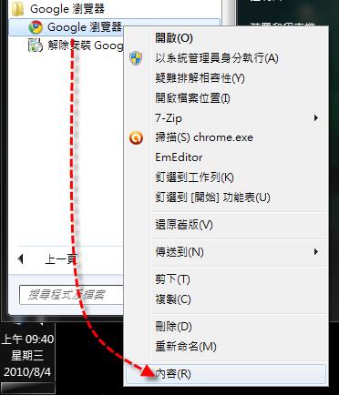 變更 Chrome 磁碟快取目錄 - 進入捷徑內容