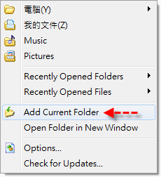 ChameleonFolder - 加入目前所在資料夾到捷徑選單