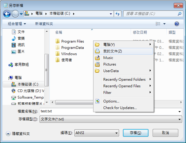 ChameleonFolder - 在開啟/儲存檔案對話框裡使用捷徑選單