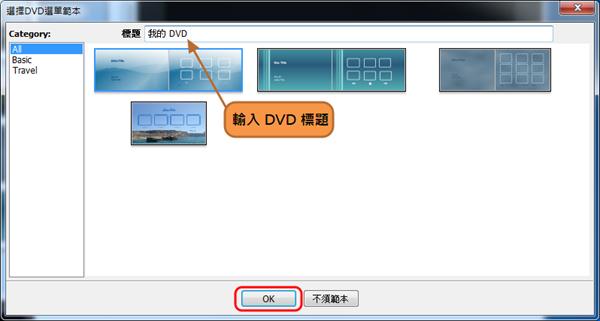 DVDStyler - 選擇 DVD 選單