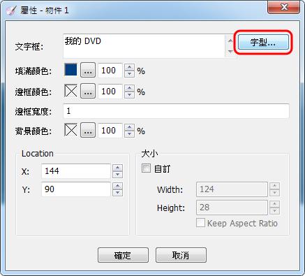 DVDStyler - 設定選單字型