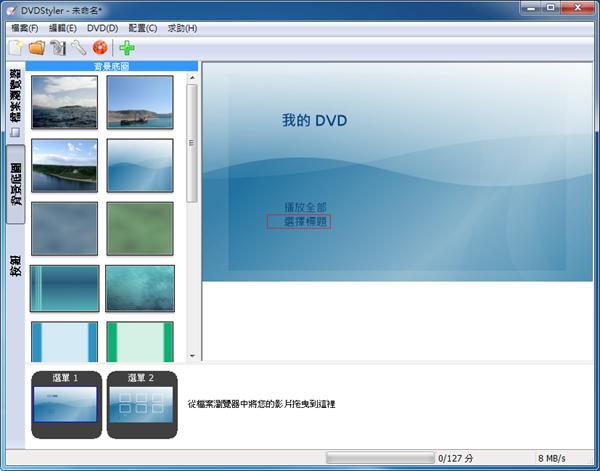 DVDStyler - 正確顯示中文選單