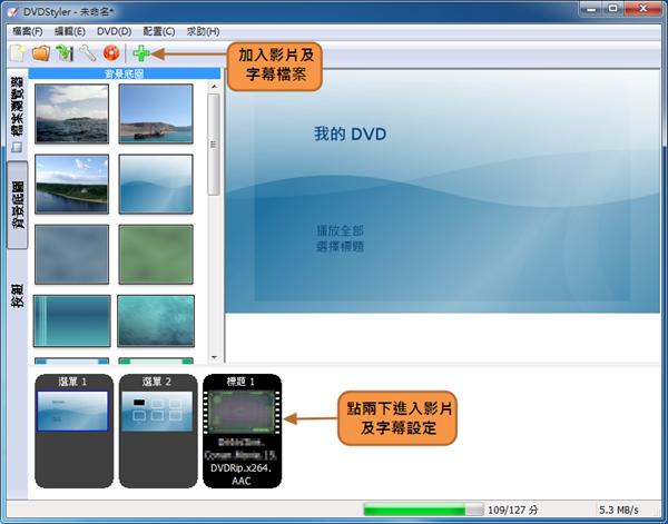 DVDStyler - 加入影片及字幕