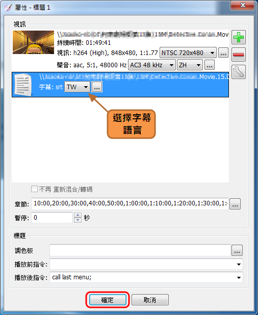 DVDStyler - 選擇字幕語言