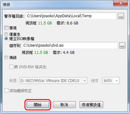 DVDStyler - 指定輸出方式