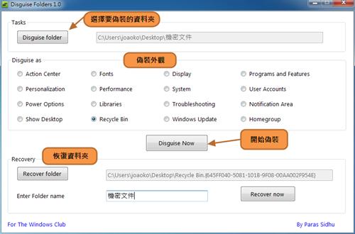 Disguise Folders - 操作介面(點圖放大)