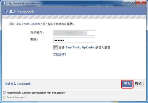Easy Photo Uploader - 登入 Facebook 帳戶