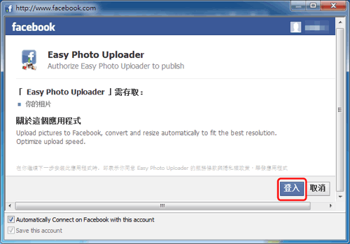 Easy Photo Uploader - 取存相簿通知