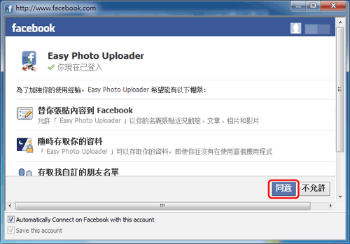 Easy Photo Uploader - 同意權限