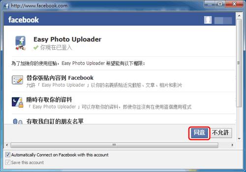 Easy Photo Uploader - 同意權限