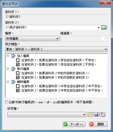 FileMenu Tools - 資料夾同步