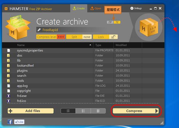 Hamster Free ZIP Archiver - 開始壓縮檔案