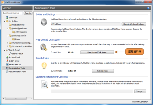 MailStore Home - 壓縮郵件資料庫(點圖放大)