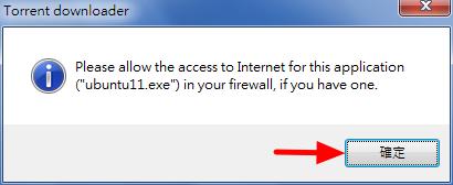 Torrent2exe - 下載前通知