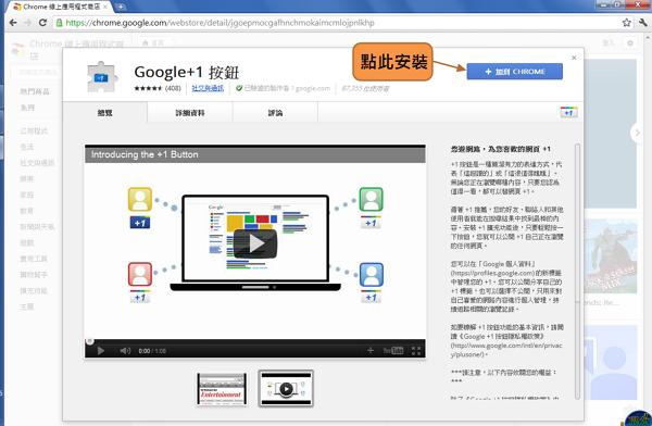 Google+1 按鈕擴充功能 - 安裝