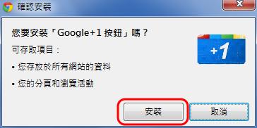 Google+1 按鈕擴充功能 - 確認安裝