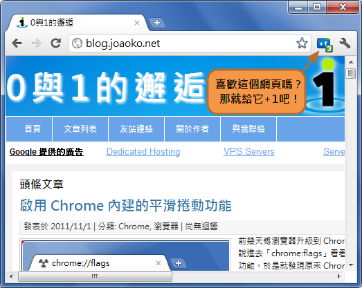 Google+1 按鈕擴充功能 - +1自己喜歡的網頁