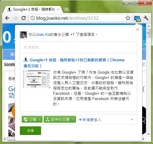 Google+1 按鈕擴充功能 - 分享網頁