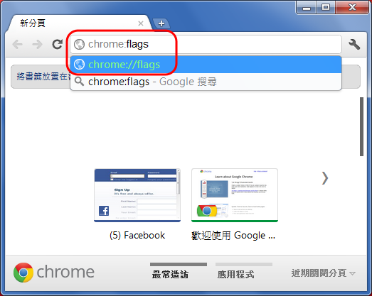 Chrome 平滑捲動 - 打開 chrome:flags 網頁