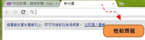 Follower tabs for Google Chrome - 獨立分頁