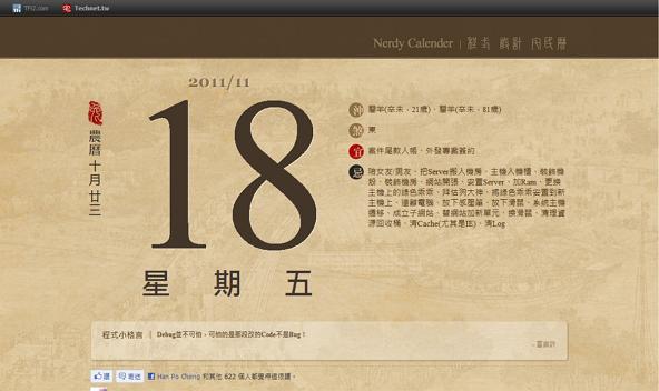 程式/設計 宅民曆