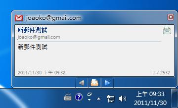 在桌面右下角顯示新郵件提醒窗格