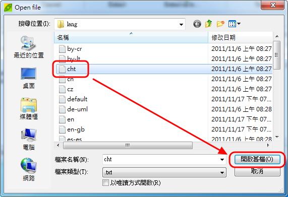 選擇繁體中文檔案