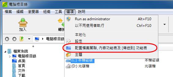 設定右鍵選單、傳送到選單、檔案關聯