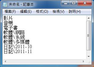 Text 2 Folders - 新建文字檔
