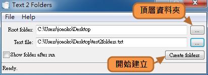 Text 2 Folders - 選擇頂層資料夾及文字檔