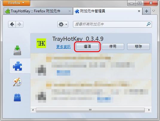 進入 TrayHotKey 選項