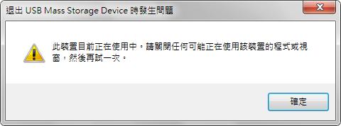 USBDiskEjector_1