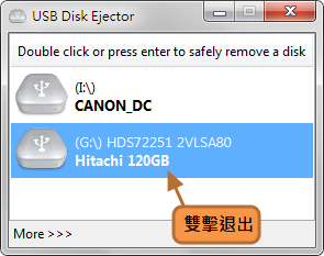 USBDiskEjector_2