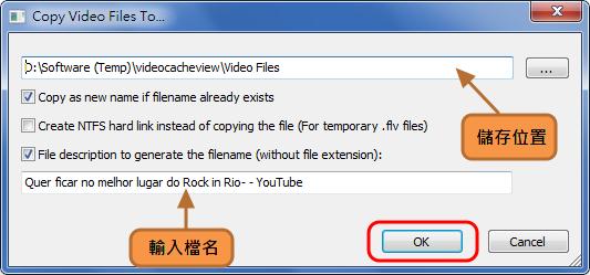 VideoCacheView - 輸入儲存位置和檔案