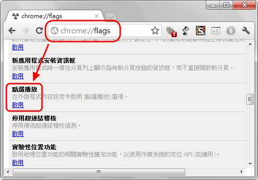 進入 chrome://flags