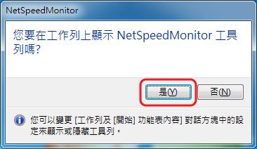NetSpeedMonitor - 第一次啟動設定