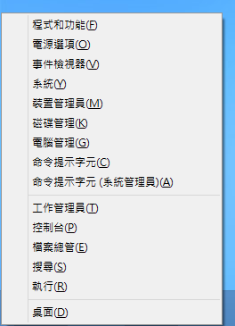 Win+X_Menu_Editor_1