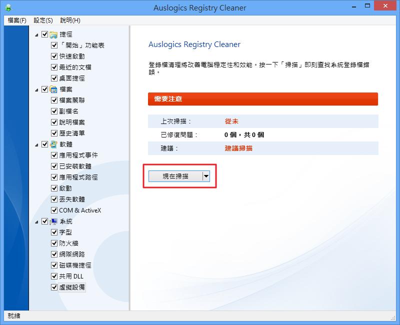 Auslogics Registry Cleaner - 準備掃描
