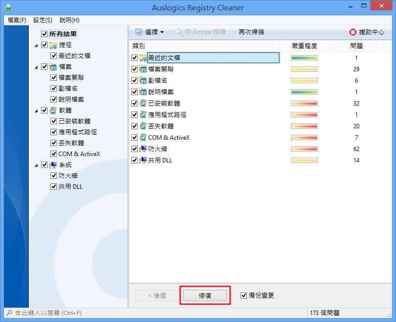 Auslogics Registry Cleaner - 準備修復