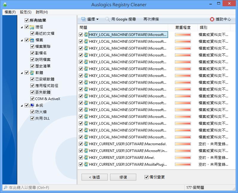 Auslogics Registry Cleaner - 詳細問題描述