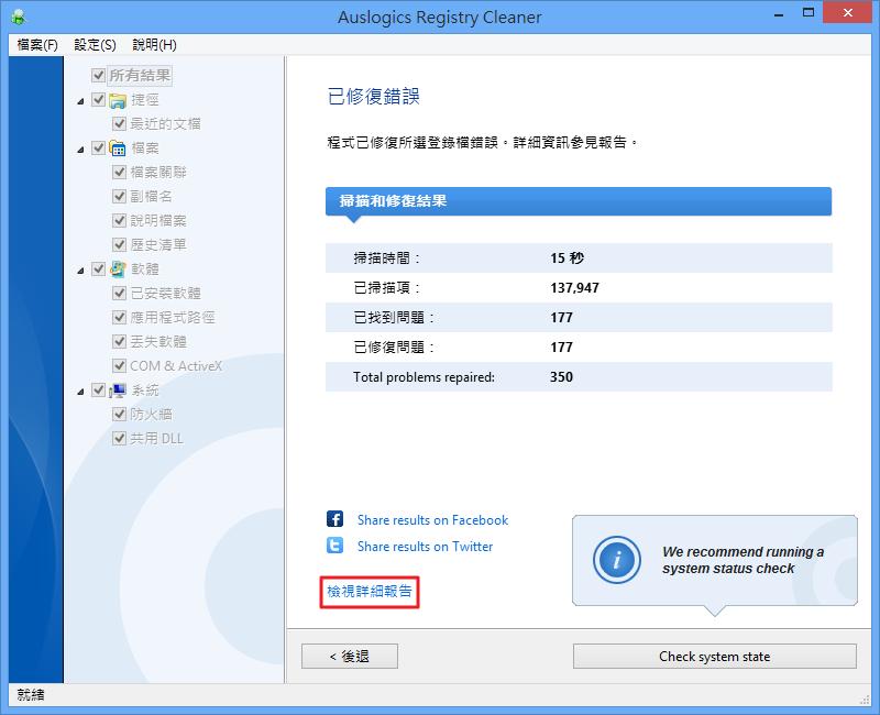 Auslogics Registry Cleaner - 修復完成